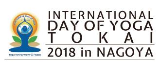 名古屋にて国際ヨガデー